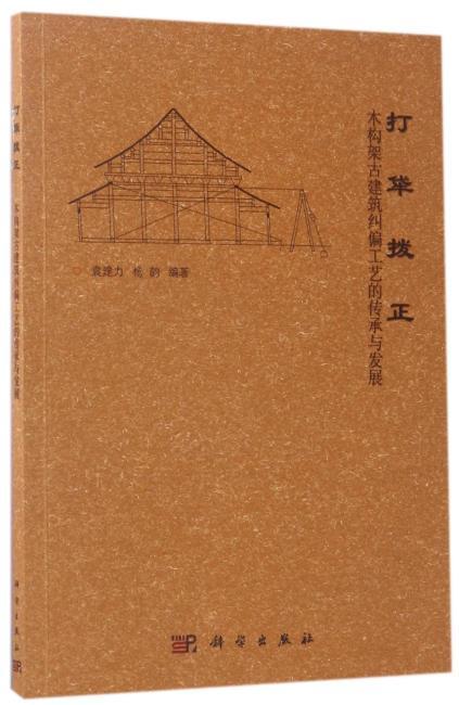 打牮拨正——木构架古建筑纠偏工艺的传承与发展