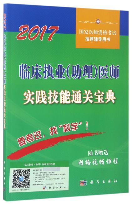 2017临床执业(助理)医师实践技能通关宝典