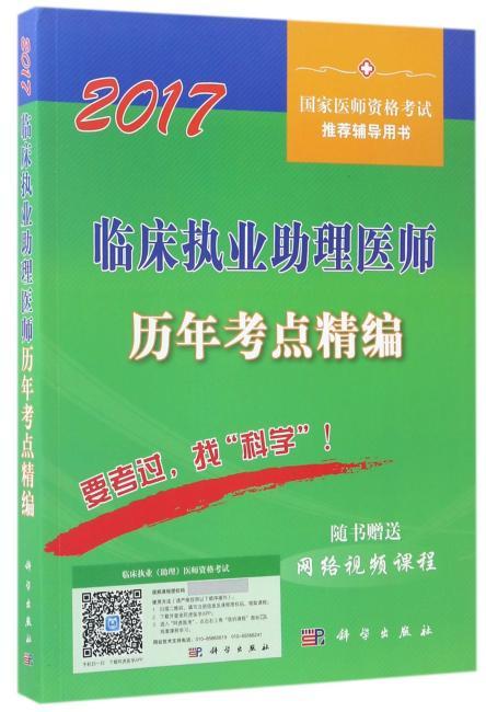 2017临床执业助理医师历年考点精编