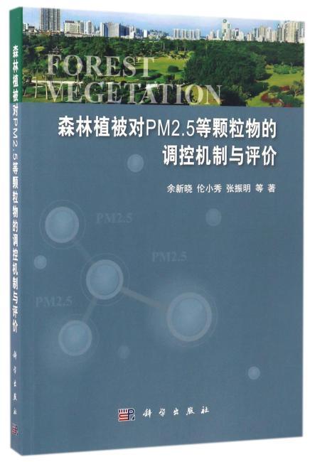 森林植被对PM2.5等颗粒物的调控机制与评价
