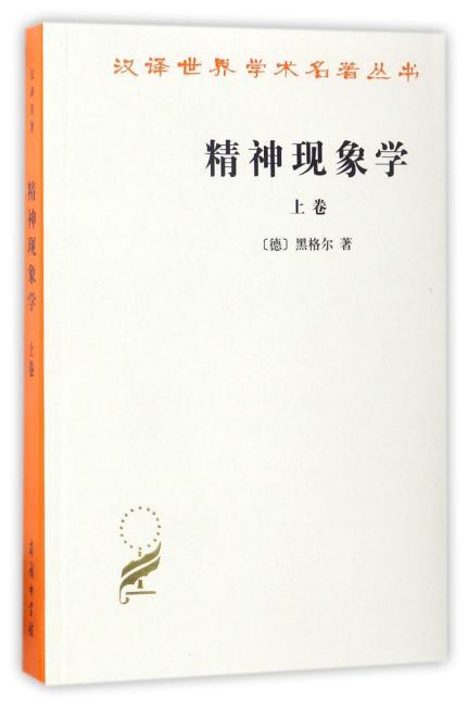 精神现象学(上)(汉译名著本)