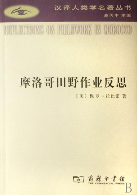 摩洛哥田野作业反思(汉译人类学名著丛书)