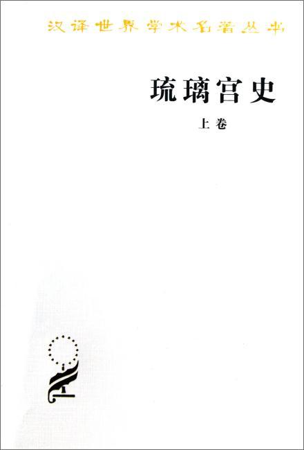 琉璃宫史(全三卷)(汉译名著本11)