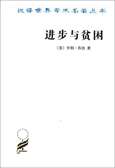进步与贫困(汉译名著本12)