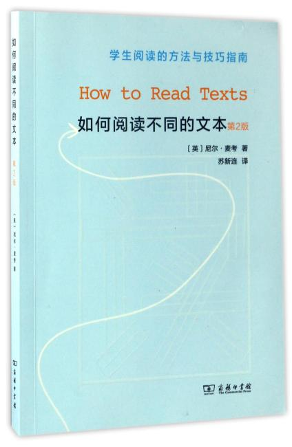 如何阅读不同的文本(第二版):学生阅读的方法与技巧指南