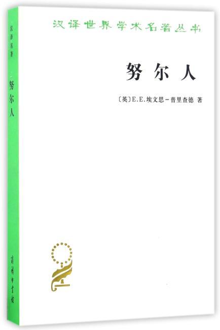 努尔人(汉译名著本15)