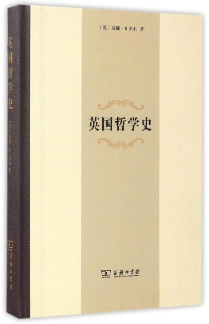 英国哲学史(精装本)