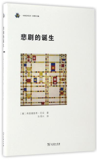 悲剧的诞生(未来艺术丛书)