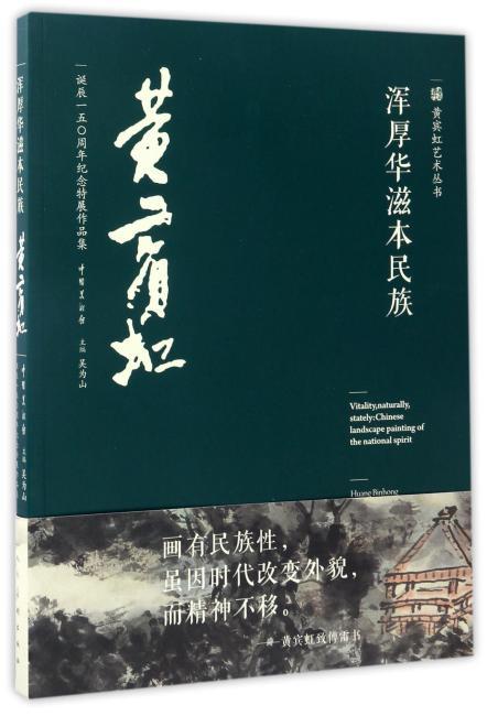 浑厚华滋本民族:黄宾虹艺术解读