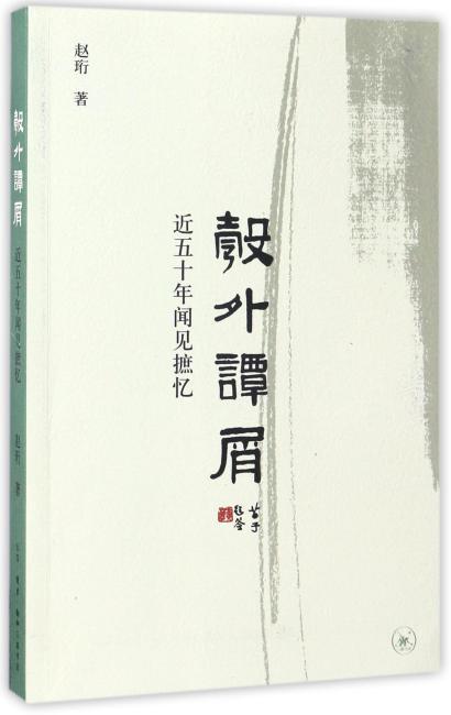 彀外谭屑:近五十年闻见摭忆(新版)