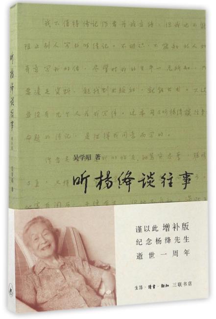 听杨绛谈往事(增补版):谨以此纪念杨绛先生逝世一周年