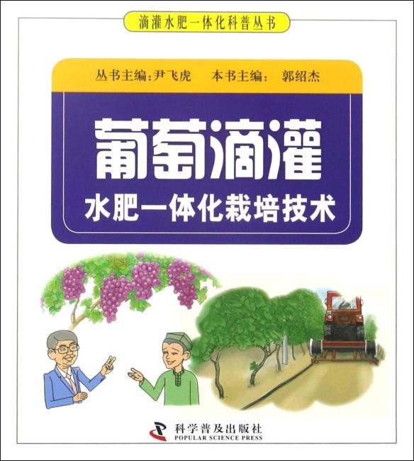 葡萄滴灌水肥一体化栽培技术