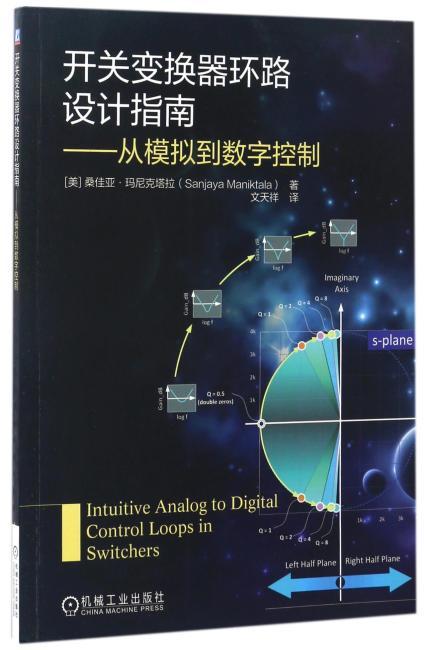 开关变换器环路设计指南 从模拟到数字控制