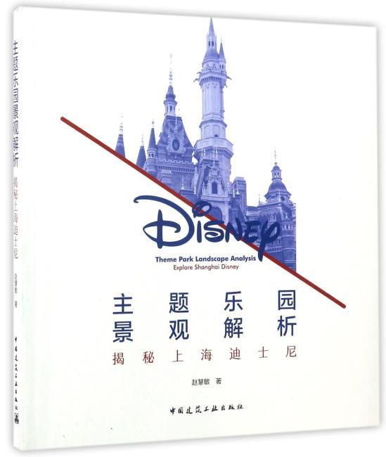 主题乐园景观解析——揭秘上海迪士尼
