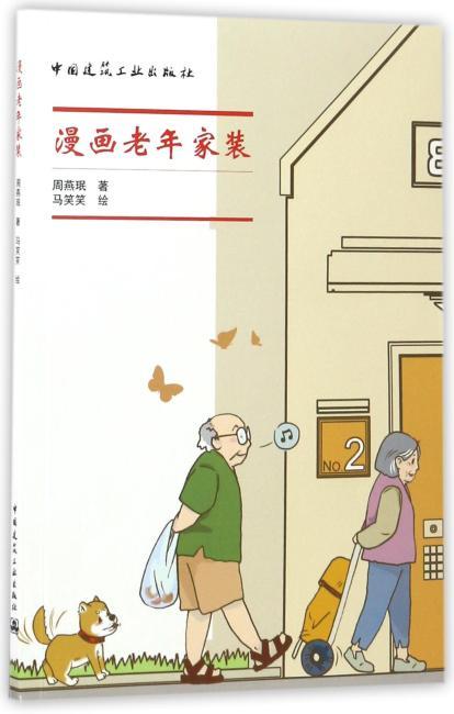 漫画老年家装