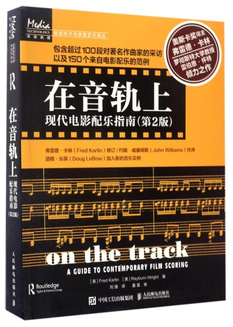 在音轨上:现代电影配乐指南(第2版)