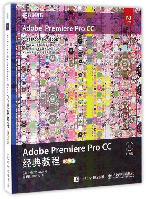 Adobe Premiere Pro CC经典教程 彩色版