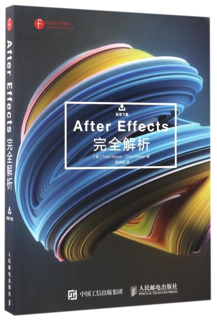 After Effects完全解析