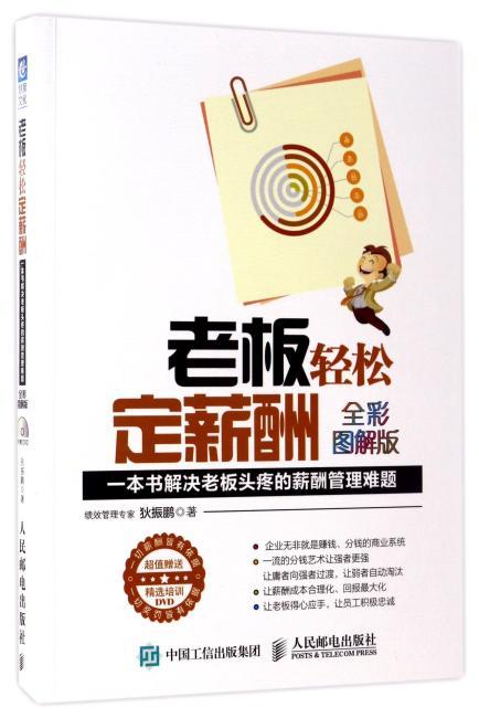 老板轻松定薪酬(全彩图解版):一本书解决最令老板头疼的薪酬管理难题