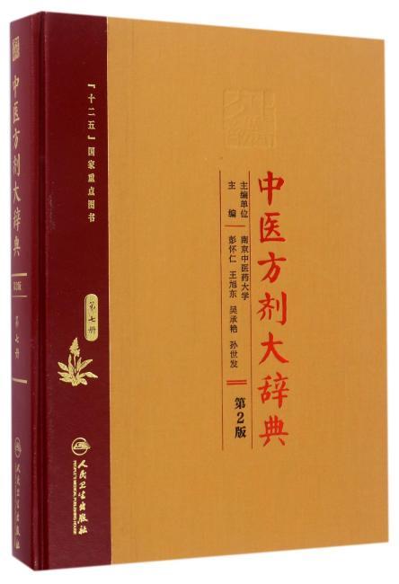 中医方剂大辞典(第2版)第七册