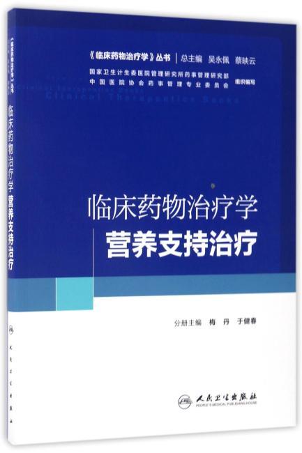 临床药物治疗学·营养支持治疗(培训教材)