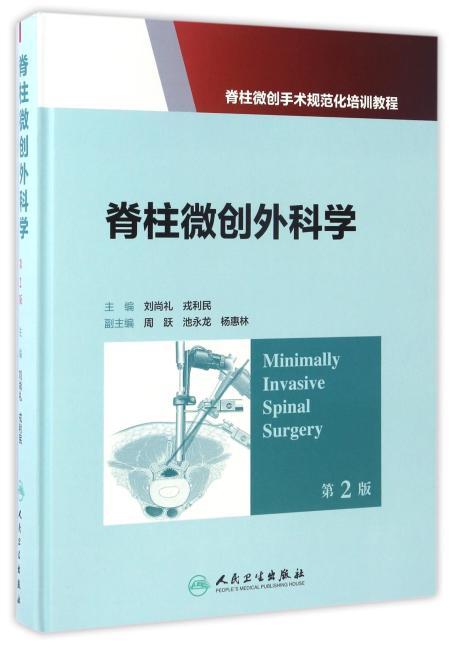 脊柱微创外科学(第2版)