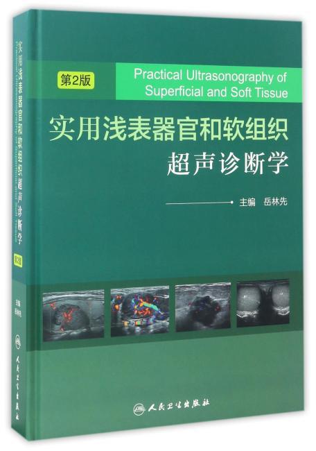 实用浅表器官和软组织超声诊断学(第2版)