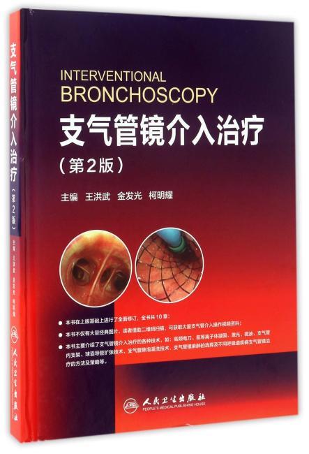 支气管镜介入治疗(第2版/配增值)