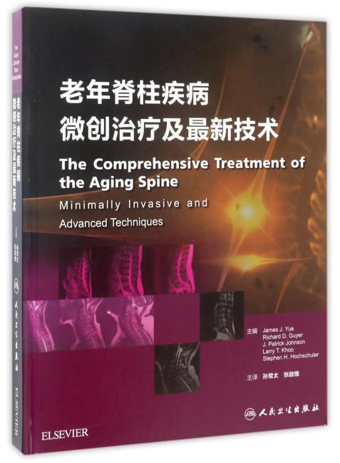 老年脊柱微创治疗及最新技术(翻译版)