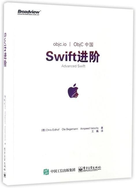 Swift进阶