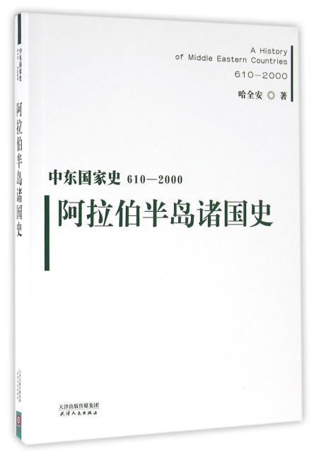 中东国家史:610~2000:阿拉伯半岛诸国史