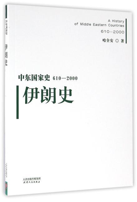 中东国家史:610~2000:伊朗史