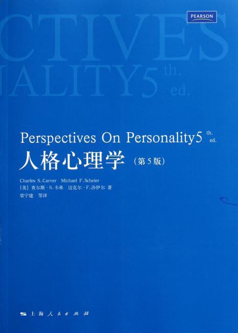 人格心理学(第5版)(心理学核心课程教材系列丛书)