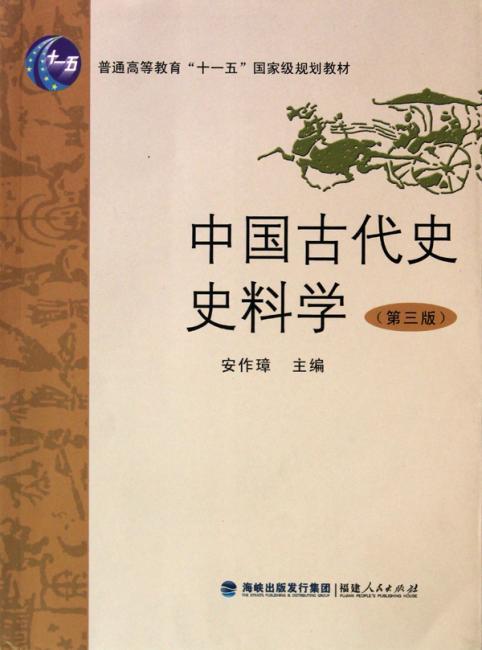中国古代史史料学(第三版修订本)