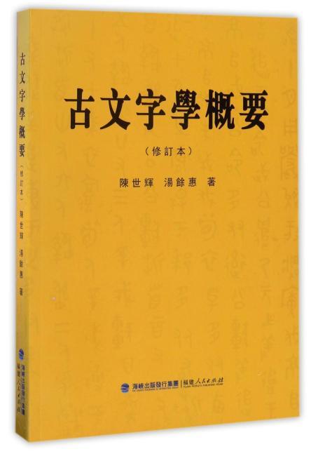 古文字学概要(修订本)