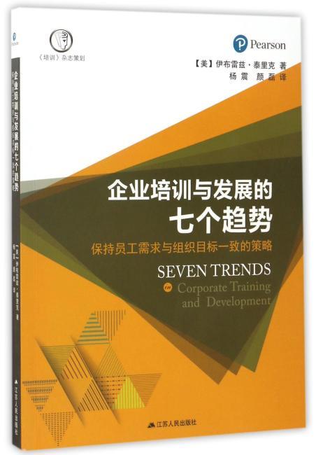 企业培训与发展的七个趋势企业:保持员工需求与组织目标一致的策略