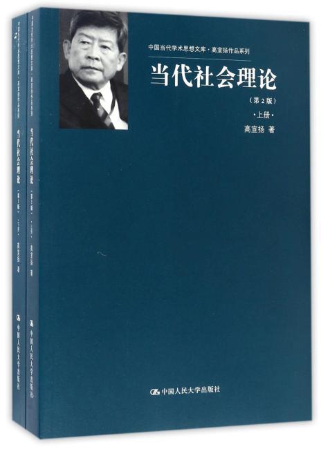 当代社会理论(上、下册)(第2版)(中国当代学术思想文库·高宣扬作品系列)