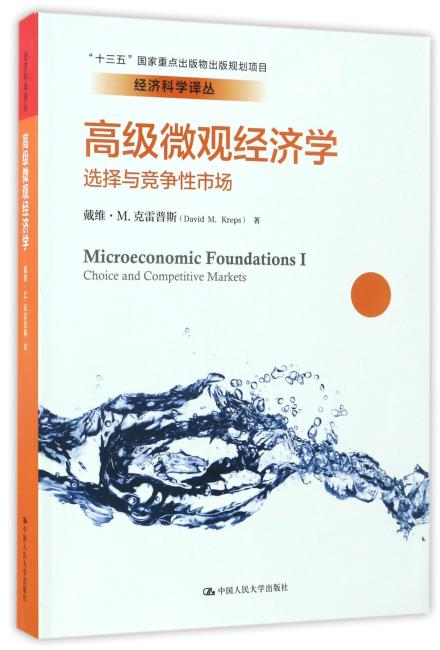 高级微观经济学:选择与竞争性市场(经济科学译丛)