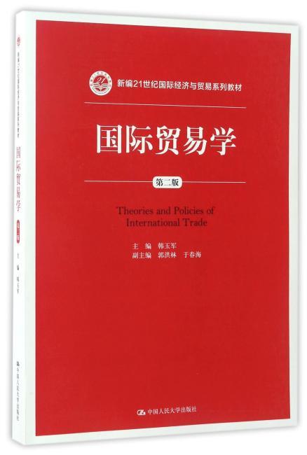 国际贸易学(第二版)(新编21世纪国际经济与贸易系列教材)