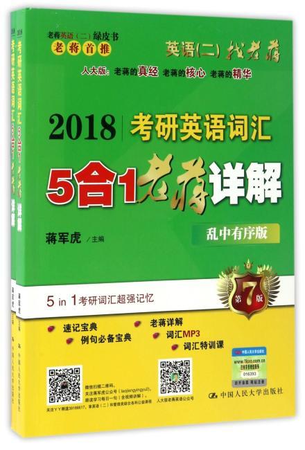 2018考研英语词汇5合1老蒋详解