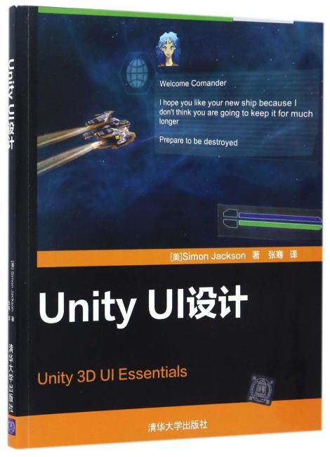 Unity UI设计