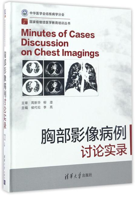 胸部影像病例讨论实录