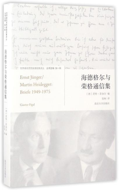 世界著名思想家通信集译丛:海德格尔与荣格通信集