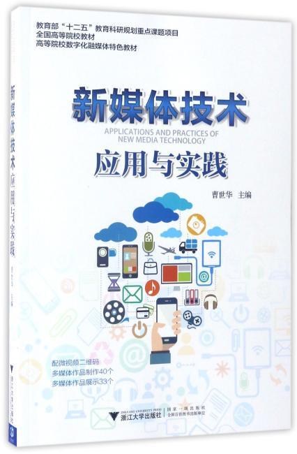 新媒体技术应用与实践