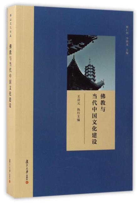 博山文化论丛:佛教与当代中国文化建设