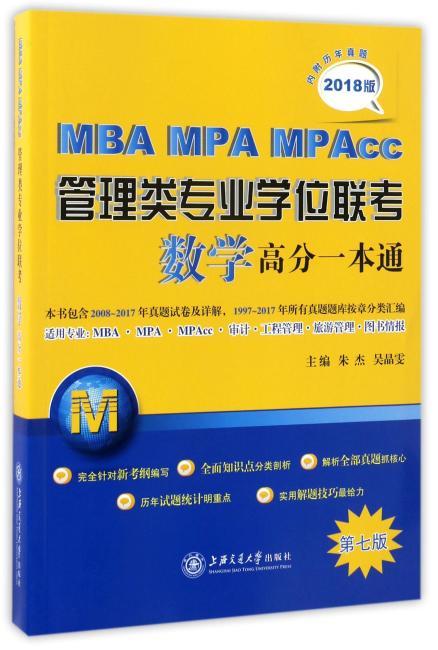 MBA-MPA-MPAcc管理类专业学位联考数学高分一本通(附历年真题)(2018版)