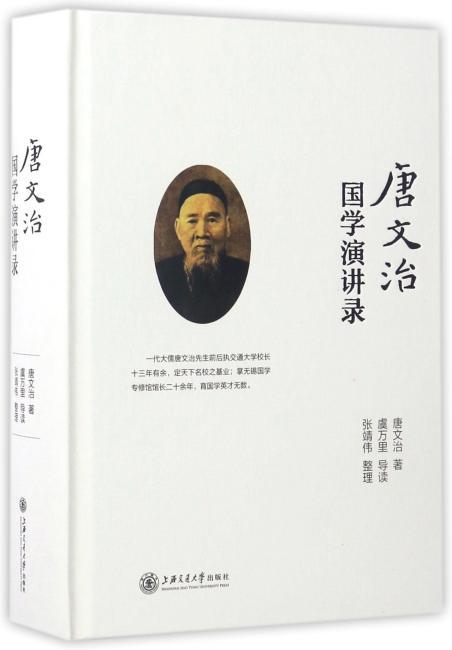 唐文治国学演讲录