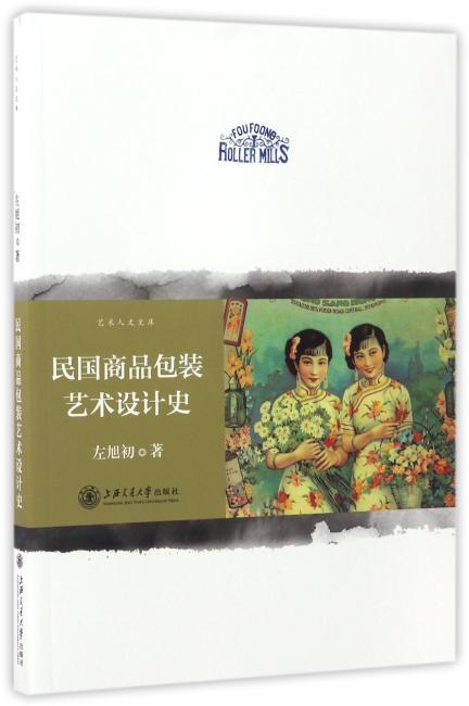 民国商品包装艺术设计史