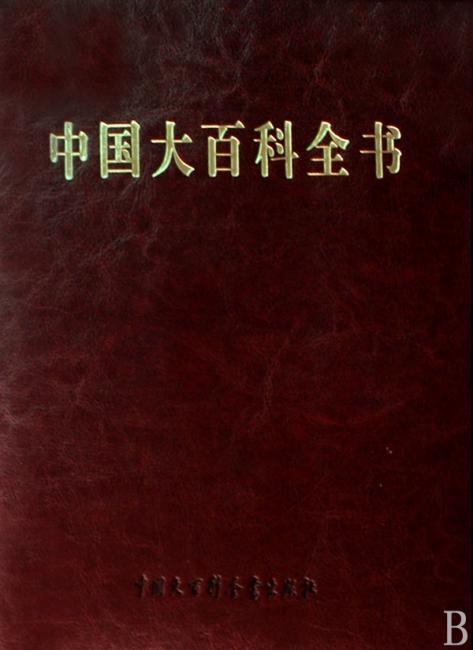 中国大百科全书(第二版)