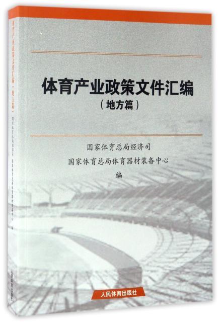 体育产业政策文件汇编(地方篇)